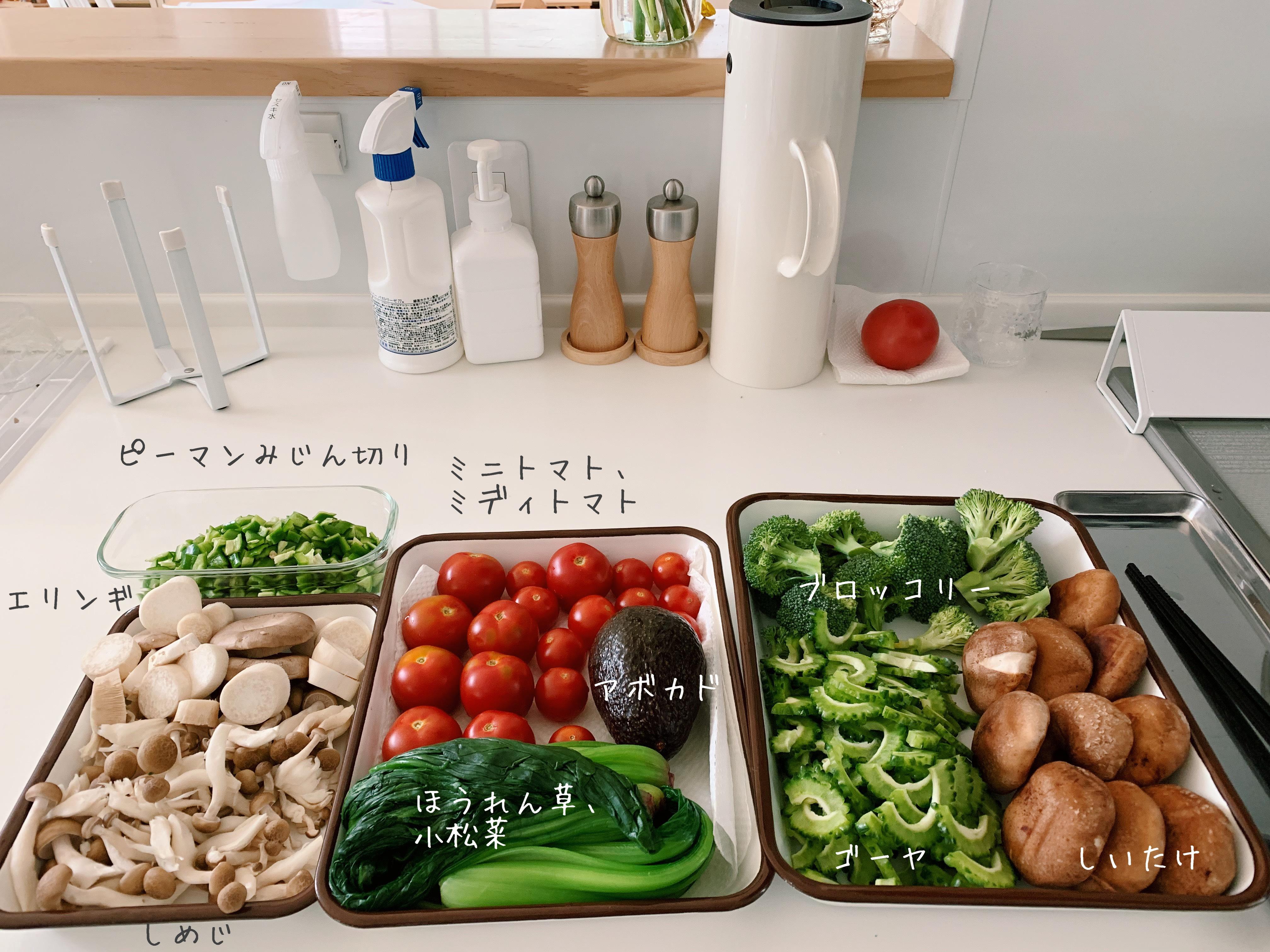 下ごしらえした野菜