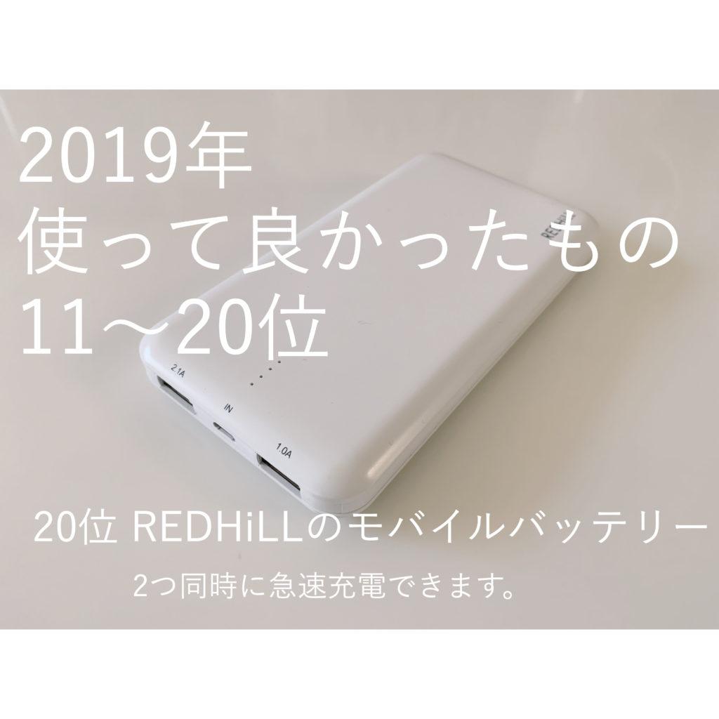 REDHiLLのモバイルバッテリー